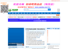 yuqiuba.com
