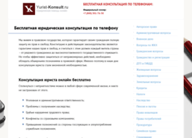 yurist-konsult.ru
