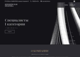 yurpraktika.ru