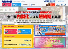 yutaka-towel.com