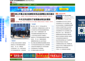 yutian.gov.cn