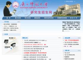yz.gxnu.edu.cn