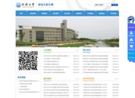 yz.tongji.edu.cn