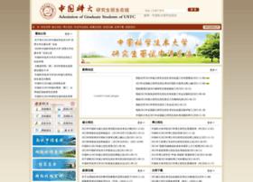 yz.ustc.edu.cn