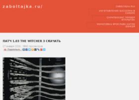 zaboltajka.ru