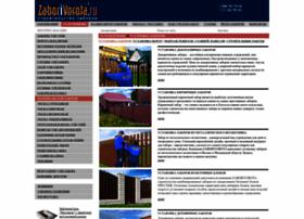 zaborivorota.ru