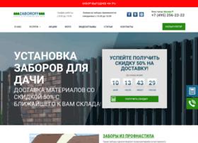 zaboroff.ru