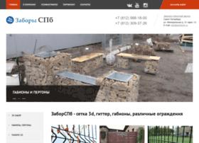 zaborspb.ru