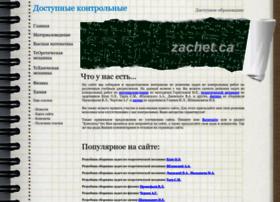 zachet.ca