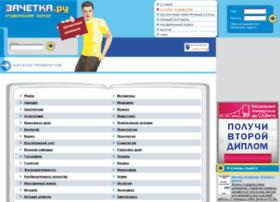 zachetka.ru