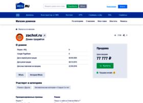 zachot.ru