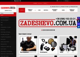 zadeshevo.com.ua