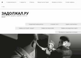 zadolzhal.ru