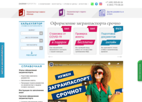 zagran-passport.ru