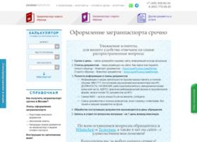 zagranpasport.ru