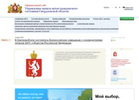 zags.midural.ru