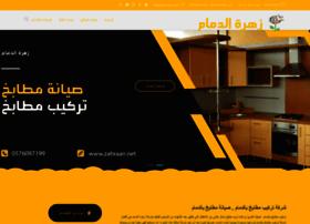 zahraan.net