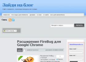 zaidinablog.ru