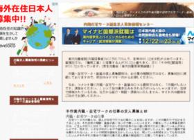 zaitakuwa-kunaisyoku.kyuujinbosyuu.net