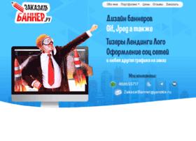 zakazatbanner.ru