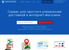 zakazovo.ru