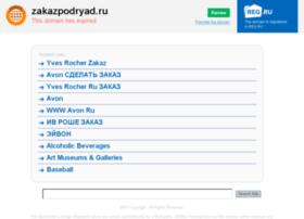 zakazpodryad.ru