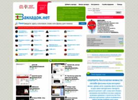 zakladok.net