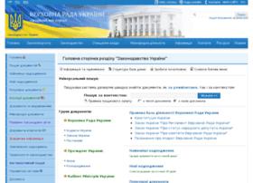 zakon1.rada.gov.ua