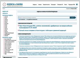 zakonrf.info
