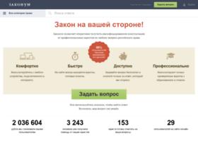 zakonum.ru