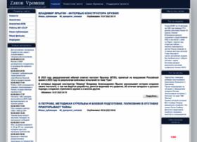 zakonvremeni.ru
