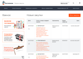 zakupki.rostelecom.ru