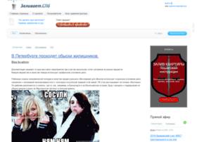 zalivaet.spb.ru