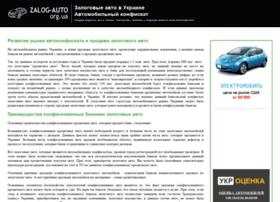 zalog-auto.org.ua