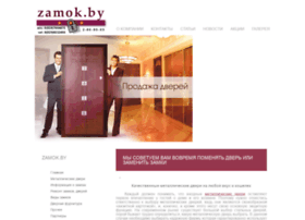 zamok.by