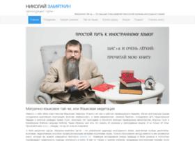 zamyatkin.com