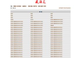 zanghaihua.org