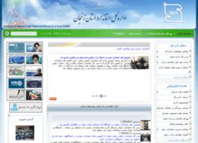 zanjan.isiri.org