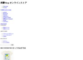 zankyo.shop-pro.jp
