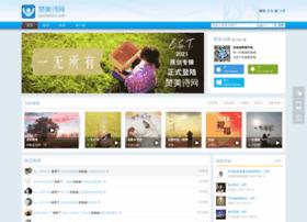 zanmeishi.com