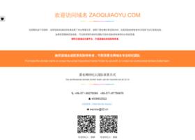 zaoqijiaoyu.com