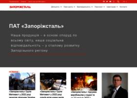 zaporizhstal.com