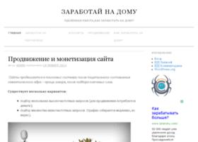 zarabotai-na-domu.ru