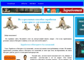 zarabotok-bez-opyta.ru