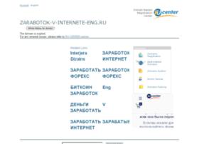 zarabotok-v-internete-eng.ru