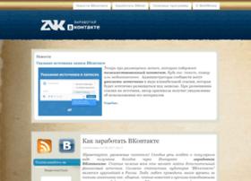 zarabotok-vk.ru
