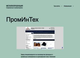 zavodpromintech.ru