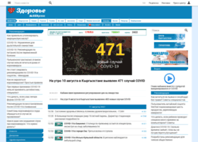 zdorovie.akipress.org