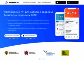 zdorovie.ru