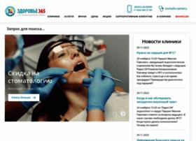 zdorovo365.ru